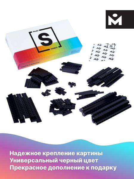 Рамка для набора S